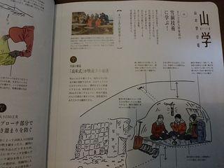 WV 山学記事