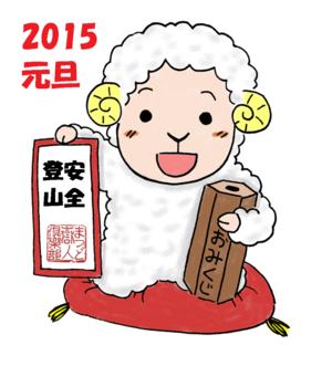 2015ひつじ